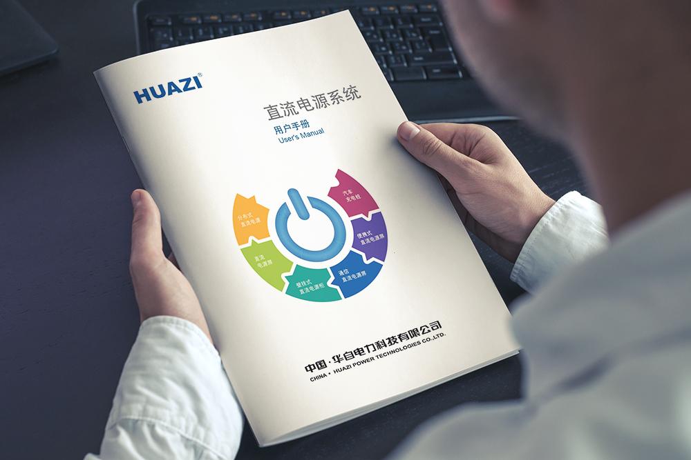 中国●华自电力科技有限公司样本